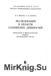 Исследования в области славянских древностей: Лексические и фразеологически ...