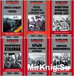 Серия На линии фронта. Правда о войне (54 книги)