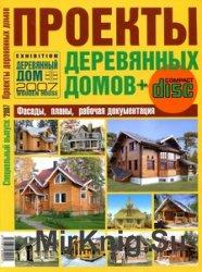 Проекты деревянных домов. Специальный выпуск 2007