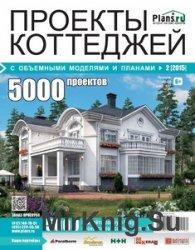 Проекты коттеджей с объемными моделями и планами №2 2015