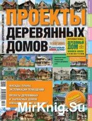 Проекты деревянных домов №1 20013