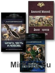 Минский А.  - Cобрание из 3 произведений