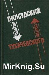 Пилсудский против Тухачевского. Два взгляда на советско-польскую войну 1920 ...