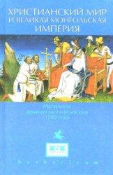Христианский мир и «Великая Монгольская империя».   Материалы францисканско ...