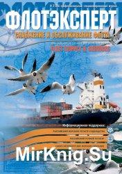 ФЛОТЭКСПЕРТ. Снабжение и обслуживание флота №3 (май-июнь 2016)