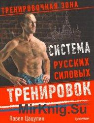 Павел Цацулин - Система русских силовых тренировок