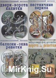 Серии Художественный металл и Металлическое кружево (4 книги)