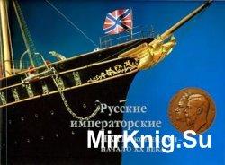 Русские Императорские яхты: Конец XVII - начало XX века