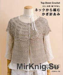 Lets knit series NV70135 2011 Top-Down Crochet