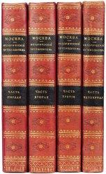 Москва, или исторический путеводитель по знаменитой столице государства Рос ...