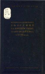 Материалы по истории волнений на крепостных мануфактурах в XVIII в