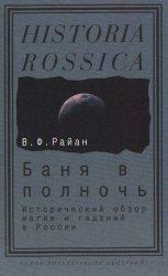 Баня в полночь. Исторический обзор магии и гаданий в России