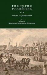 Гиштории российские, или Опыты и разыскания к юбилею А. Б. Каменского