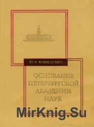Основание Петербургской Академии наук