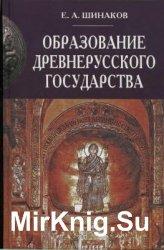 Образование Древнерусского государства: сравнительно-исторический аспект