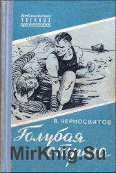 Голубая стрела (1956)