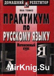 Практикум по русскому языку: Интенсивный курс