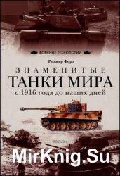 Знаменитые танки мира с 1916 года до наших дней