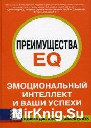 Преимущества EQ: Эмоциональная культура и ваш успех