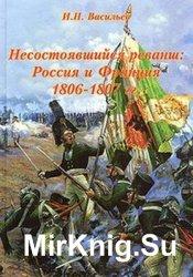 Несостоявшийся реванш: Россия и Франция 1806-1807 Том 1