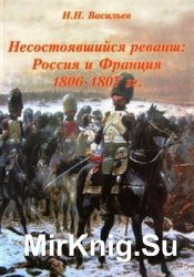 Несостоявшийся реванш: Россия и Франция 1806-1807 Том 2