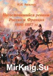 Несостоявшийся реванш: Россия и Франция 1806-1807 Том 3