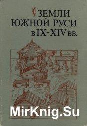 Земли Южной Руси в IX–XIV вв. (История и археология)