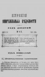 """Архив журнала """"Курские епархиальные ведомости"""" за 1871-1879 годы (130 ном ..."""