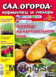 Сад, огород - кормилец и лекарь №16 2016