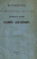 Путешествие Его Императорского Высочества Великого Князя Владимира Александ ...