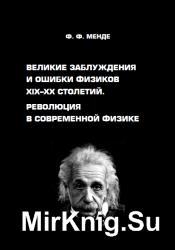 Великие заблуждения и ошибки физиков ХIХ-XX столетий. Революция в современной физике