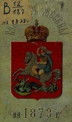 Адрес-календарь Москвы, изданный по официальным сведениям к 1 января 1873 г ...