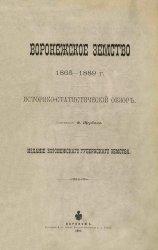 Воронежское земство. 1865—1889 г. Историко-статистический обзор