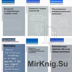 Классические направления в математике. Сборник (6 книг)