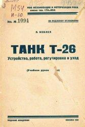 Танк Т-26. Устройство, работа, регулировка и уход