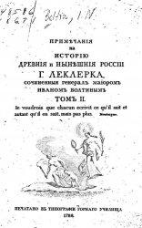 Примечания на историю древней и нынешней России Т.2