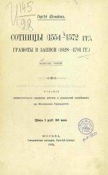 Сотницы, грамоты и записи Выпуск 3. (1554 – 1572 )