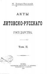 Акты Литовского-Русского государства  Т.2