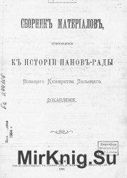 Сборник материалов, относящихся к истории панов-рады Великого Княжества Лит ...