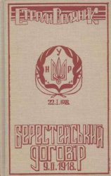 Берестейський Договір 9-ІІ-1918