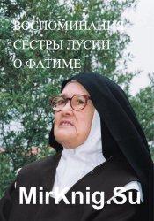 Воспоминания сестры Лусии о Фатиме. Tом I