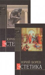 Эстетика. В 2-х томах