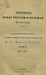 Переписка между Россиею и Польшею по 1700 год. Ч. 1-3: 1487-1645 гг.