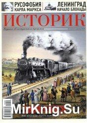 Историк. Журнал об актуальном прошлом № 9 (21) 2016