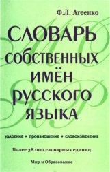 Словарь собственных имён русского языка. Ударение. Произношение. Словоизмен ...