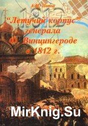 """""""Летучий корпус"""" генерала Ф.Винцингерода в 1812г."""