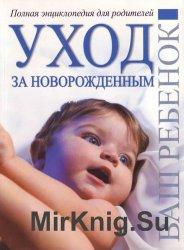 Полная энциклопедия для родителей. Ваш Ребенок. Уход за новорожденным