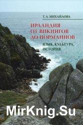 Ирландия от викингов до норманнов: (язык, культура, история)