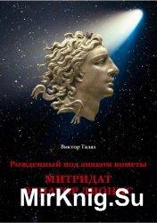Рожденный под знаком кометы: Митридат Эвпатор Дионис