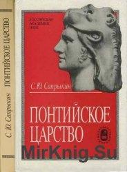 Понтийское царство: государство греков и варваров в Причерноморье